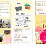 『戸田市女性チャレンジショップが5月31日(金)より始まります。上戸田地域交流センターあいパルで。6月9日(日)まで。出店者が発表になりました。どうぞお立ち寄りください。』の画像