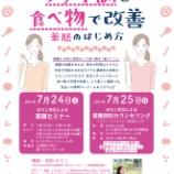 『北海道(道東・中標津町)で薬膳セミナ&薬膳個別カウンセリングを開催します!』の画像
