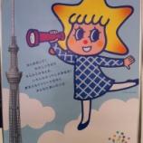 『(小ネタ)東京スカイツリーのソラカラちゃんおち』の画像