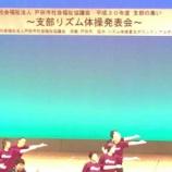 『戸田市文化会館で「支部リズム体操発表会」が本日開催されました』の画像