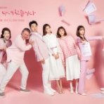 韓国ドラマの部屋 in Seoul