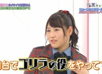 西野未姫、指原カイワイズでゴリラのモノマネを披露www