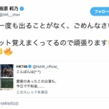 HKT48チームH「RESET」初日公演出演メンバー発表、指原莉乃も…