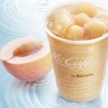 『超美味〜〜〜マックカフェ『桃のスムージー』発売中!』の画像