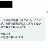 『【乃木坂46】そりゃ言われるわwww 厚かましすぎるファンに『ワシは地元のツレか・・・』』の画像