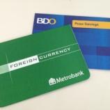 『フィリピンの銀行口座』の画像