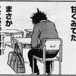 『【悲報】読者「課金しないと最後まで読めないとかウザすぎる!」 → 漫画家さん「世界は無料でできてないす・・・」』の画像