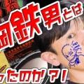 長岡鉄男とは何だったのか?!