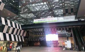 新潟県の新施設が名称を募集!
