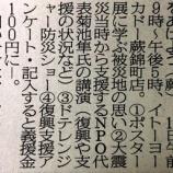 『6月15日(日)にイトーヨーカドー錦町店で被災地復興応援イベント。埼京戦隊ドテレンジャーも出動するようです。』の画像