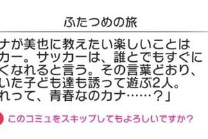 【ミリシタ】「プラチナスターツアー〜虹色letters〜」イベントコミュ後編