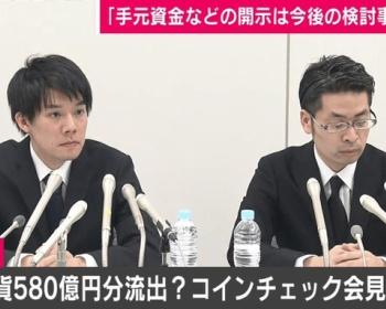Coincheck(コインチェック)の記者会見の内容がヤバイ 質問に「株主に聞かないとわからない」と回答→記者「筆頭株主は誰?」取締「私と隣の和田晃一良(社長)です」