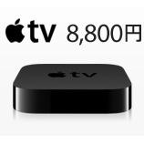 『Apple、日本のiTunes Storeで映画の提供を開始【湯川】』の画像