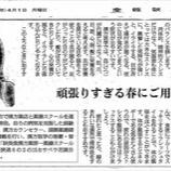 『頑張りすぎる春にご用心|産経新聞連載「薬膳のススメ」(42)』の画像