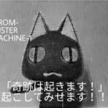『【DIY】オリジナルMODを自作しよう⑤終』の画像