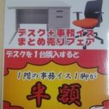 『☆★大決算セール☆★も残すところ、あとわずか…』の画像