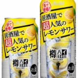 『業務用サワー№1「樽ハイ倶楽部」を缶RTDで発売』の画像