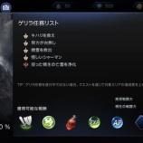 『【LORB】大戦場冒険ガイド:ゲリラ任務』の画像