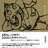 『夢をかなえるゾウ』の画像