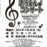『東日本大震災被災地復興応援コンサート 3月30日(日)13時から開催です』の画像