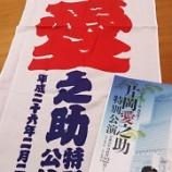 『-近鉄アート館 劇場開き- 片岡愛之助 特別公演@近鉄アート館』の画像