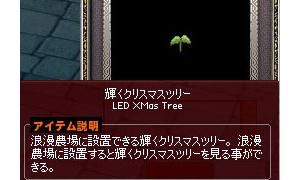 輝くクリスマスツリー(LED)プレシーズンオンタイム