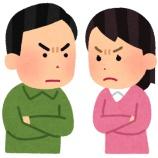 『【悲報】妻「あんたのコレクション売ったけど安かったわ」旦那「は?何勝手にしとるねん。買い戻すから10万弁償しろや」妻「はい3万円」』の画像