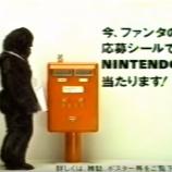 『【だから太った!】ニンテンドー64欲しさにファンタを飲みまくった日々』の画像