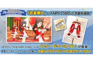 【ミリシタ】衣装購入に「メリー・ドリームナイト(FAIRY STARS)」が追加!&楽曲「メリー」が12月31日まで無料!