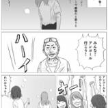 『【乃木坂46】ファンが作った生駒×桜井の『スラムダンク』パロディ漫画が秀逸すぎるwwwwww』の画像
