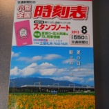 『夏の大聖地巡礼計画〜夕凪の青春18きっぷ旅行予定〜』の画像
