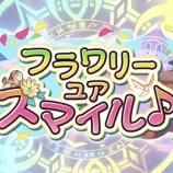 『【ドラガリ】レジェンド召喚「フラワリーユアスマイル♪」が来る!』の画像