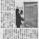 『(朝日新聞)震災直後に手書き 石巻の壁新聞展示 戸田』の画像