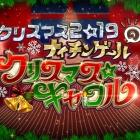 『FGO日記 イベント「クリスマス2019 ナイチンゲールのクリスマス・キャロル」 感想でござるッ!』の画像