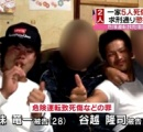 公道レースで一家5人を死傷させた北海道砂川の事故 求刑通りの懲役23年