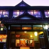 『十日町 松之山温泉へ』の画像