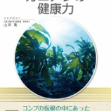『新刊『Nutrient Library-7 ガニアシの健康力』発行!』の画像