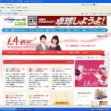 『【テレビ出演】本日:テレビ東京「L4YOU!」うどん』の画像