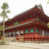 『(^^)vいつか行きたい日本の名所 輪王寺』の画像