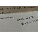 お手紙がきた
