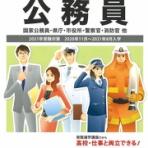 大原法律公務員専門学校浜松校キャンパスブログ