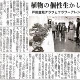 『(埼玉新聞)植物の個性生かして 戸田盆栽クラブとフラワーアレンジ展』の画像