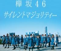 【欅坂46】ジャケ写にこんな高画質があるって初めて知った