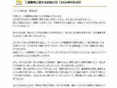 三浦春馬さんの自殺に衝撃の事実が判明!!! 所属事務所が発表