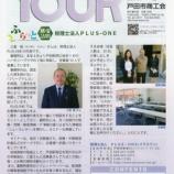 『戸田駅前の税理士法人PLUS-ONEさんが戸田市商工会の月刊情報誌で特集されています。』の画像