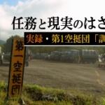 【動画】「有事になれば最初に戦うのは俺達だ!」陸自第1空挺団「訓練検閲」を取材