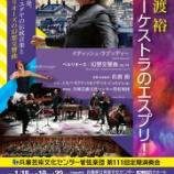 『今週末の兵庫芸術文化センター管弦楽団定期は佐渡ならではの企画でパリ管メンバーたちによるイディッシュバンドがゲスト』の画像