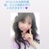 『【乃木坂46】NMB48横野すみれ、CDTVでの賀喜遥香とのエピソードを自身のインスタライブで語る!!!』の画像