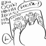 『指差し確認に感動するも複雑!』の画像