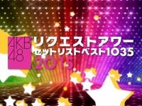 【リクアワ2015】まだ順位が出てないまゆゆ関連曲、もう出た曲(随時更新)